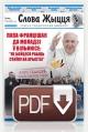 Папа пілігрым