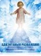 Бог уваходзіць у свет