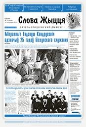 19 (406), 12 кастрычніка 2014